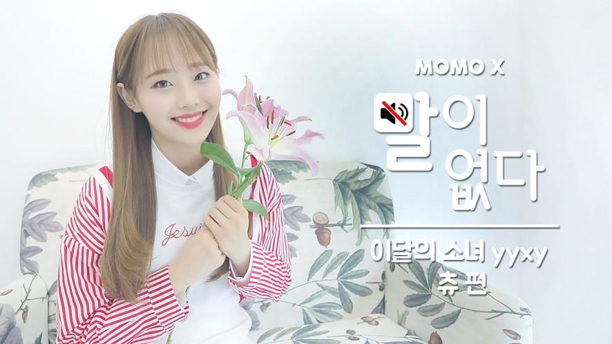 [말이 없다] 이달의 소녀 yyxy 츄 편 (Chuu of LOONA yyxy)