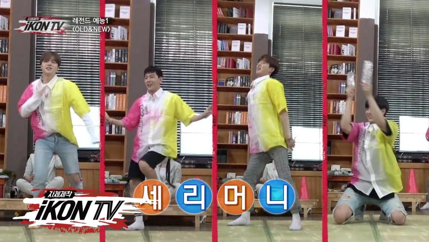 iKON - '자체제작 iKON TV' EP.10-3