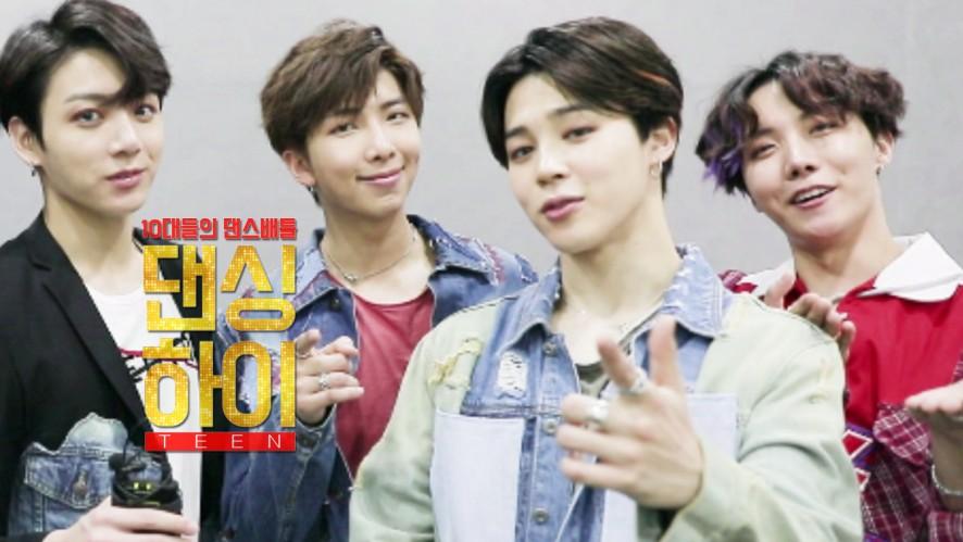 [댄싱하이 티저] ☆BTS ver☆ 춤의 DNA가 불타오르는 10대들의 댄스 배틀 (~7/16)