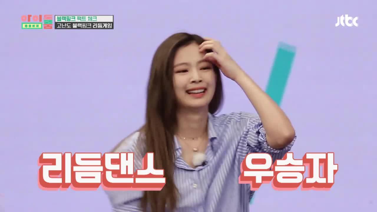 아이돌룸(IDOL ROOM) 7회 - 리듬 댄스 게임 끝판왕! 리듬을 지배하는 제니 Rhythm dance game - Jennie the ruler of rhythm