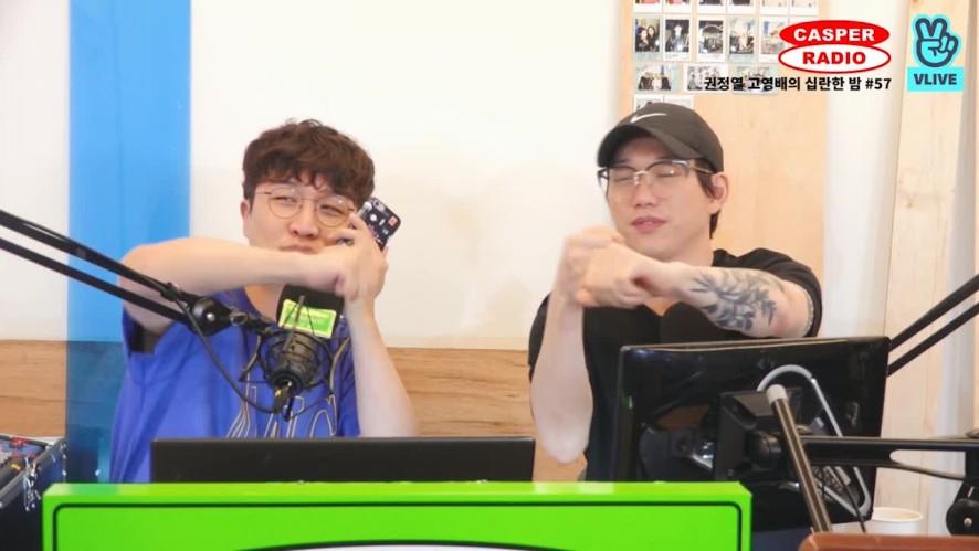 [캐스퍼라디오/십란한밤] '십란뽐내기' 젬베 안마볼 쟁탈전