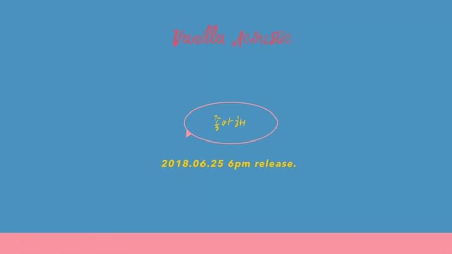 [바닐라 어쿠스틱- 싱글 앨범 '좋아해' D-1]