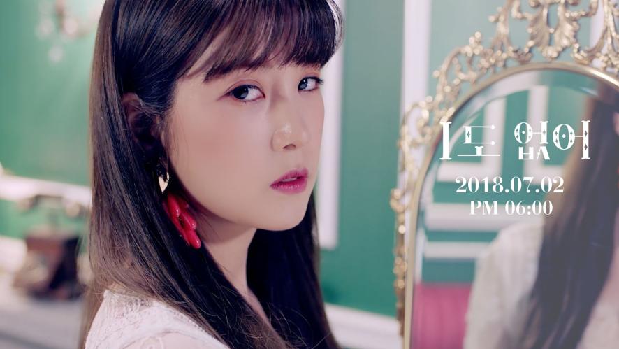 Apink 에이핑크 '1도 없어' 박초롱 (Park Cho Rong) Teaser