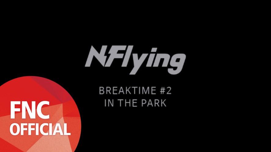 """렛츠롤! 엔플라잉 """"BREAKTIME #2 : IN THE PARK"""""""
