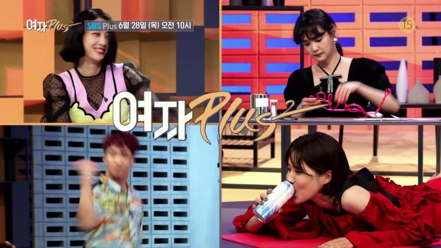 [예고] 여자플러스 시즌2 8회- 특별한 취미를 원한다면 여기여기 모여라~☆