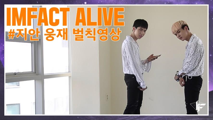 임팩트[IMFACT] IMFACT ALIVE107화_ 지안웅재벌칙영상