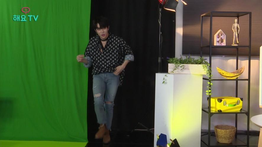 [김동한(KIMDONGHAN)] 동한이가 알려주는 신곡 SUNSET의 포인트 안무 @해요TV 180621