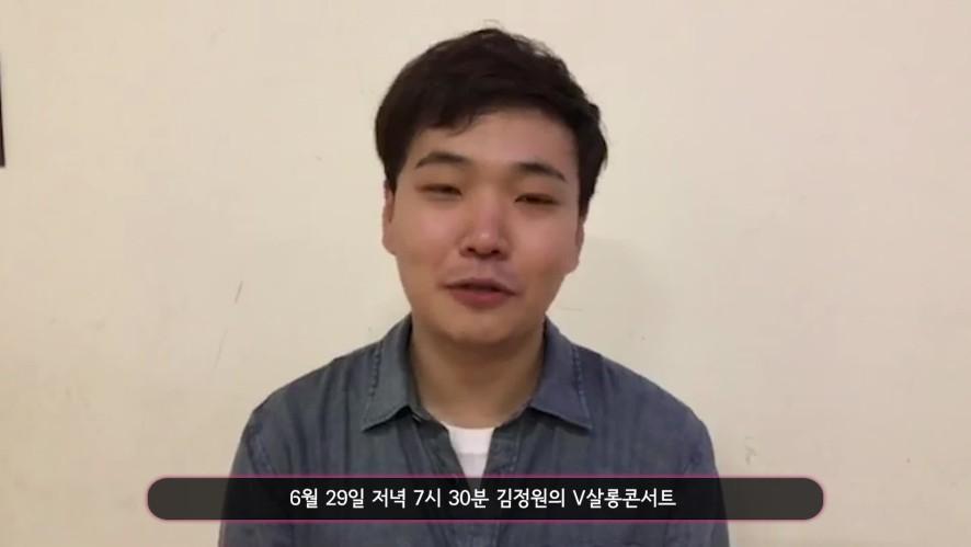 [예고] 6/29 김정원의 V살롱콘서트 [The Pianists] 출연자 예고