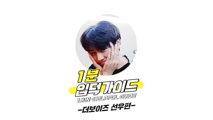 [V PICK! 1분 입덕가이드] 더보이즈 선우 편 (1min-Helpful Guide to THE BOYZ Sun-Woo)