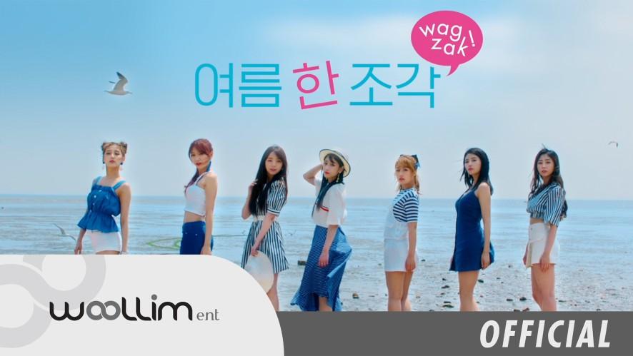 """러블리즈(Lovelyz) """"여름 한 조각(Wag-zak)"""" MV Teaser (Short ver.)"""