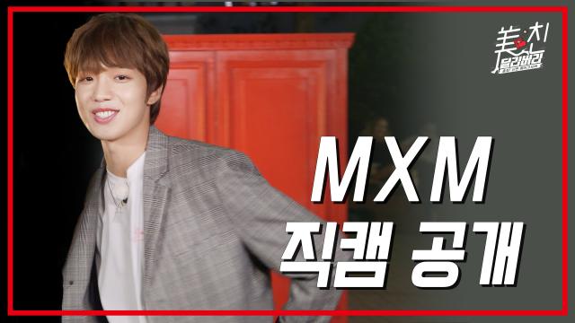 MXM 임영민 김동현 초밀착 직캠 떴다!!!
