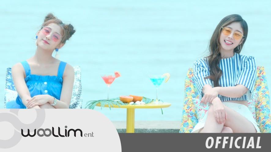 """러블리즈(Lovelyz) """"여름 한 조각(Wag-zak)"""" MV Teaser (Long ver.)"""