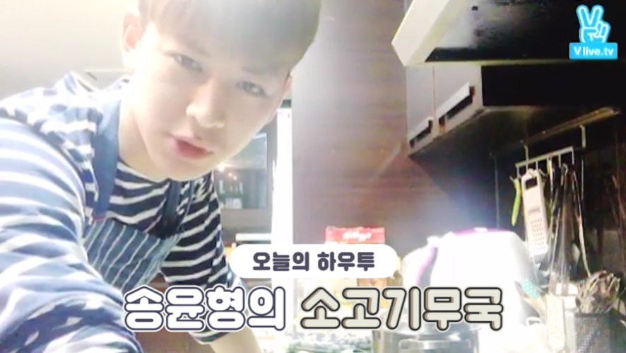 [V PICK! HOW TO in V] 송윤형의 소고기무국🍲 (HOW TO COOK SONG's beefandradishsoup)