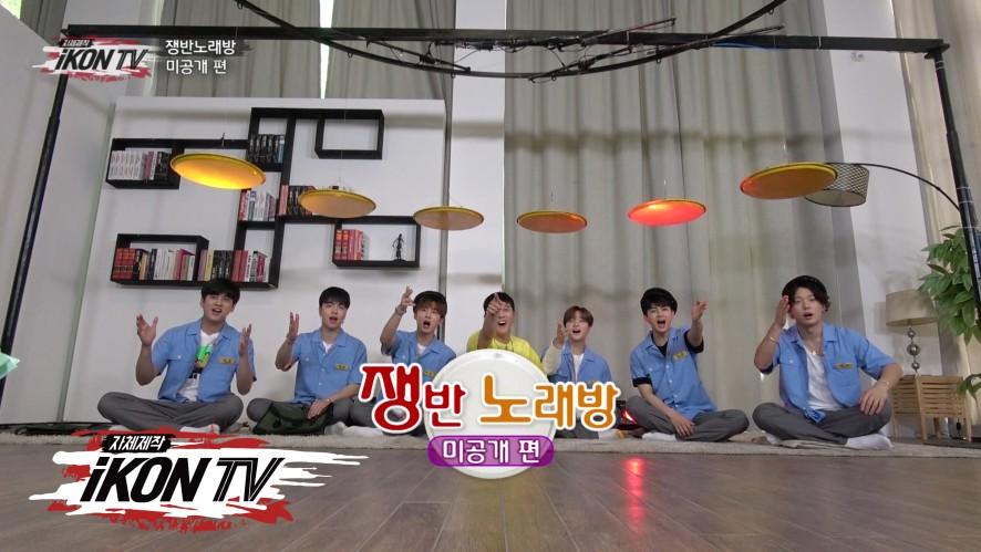 iKON - '자체제작 iKON TV' EP.10 Unreleased Clip
