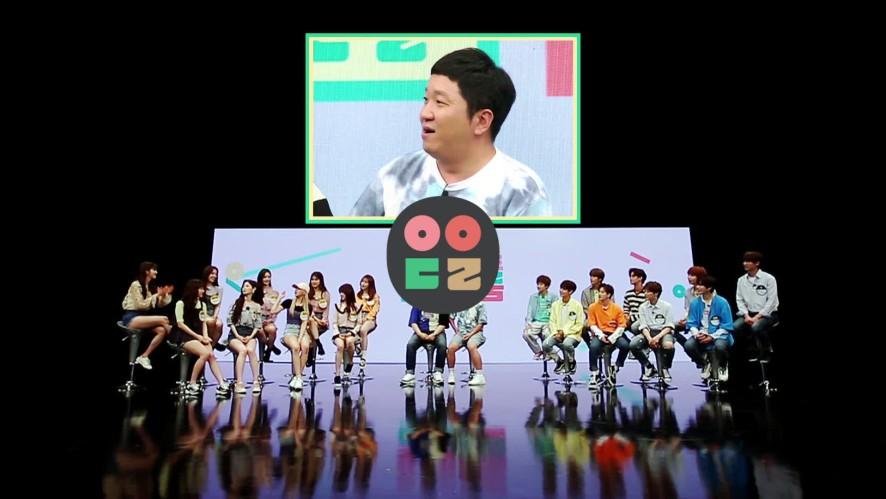 <아이돌룸> 8회 예고 - 유니티&유앤비, 이런 신인 처음이야?!