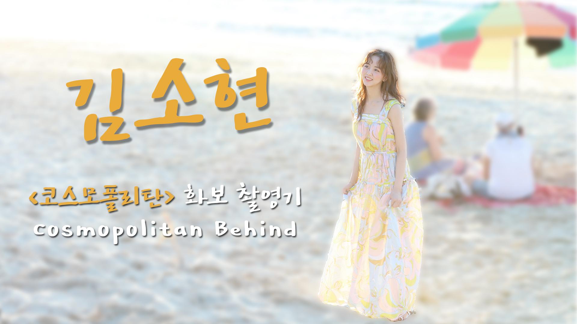 [김소현] '코스모폴리탄' 화보 촬영기