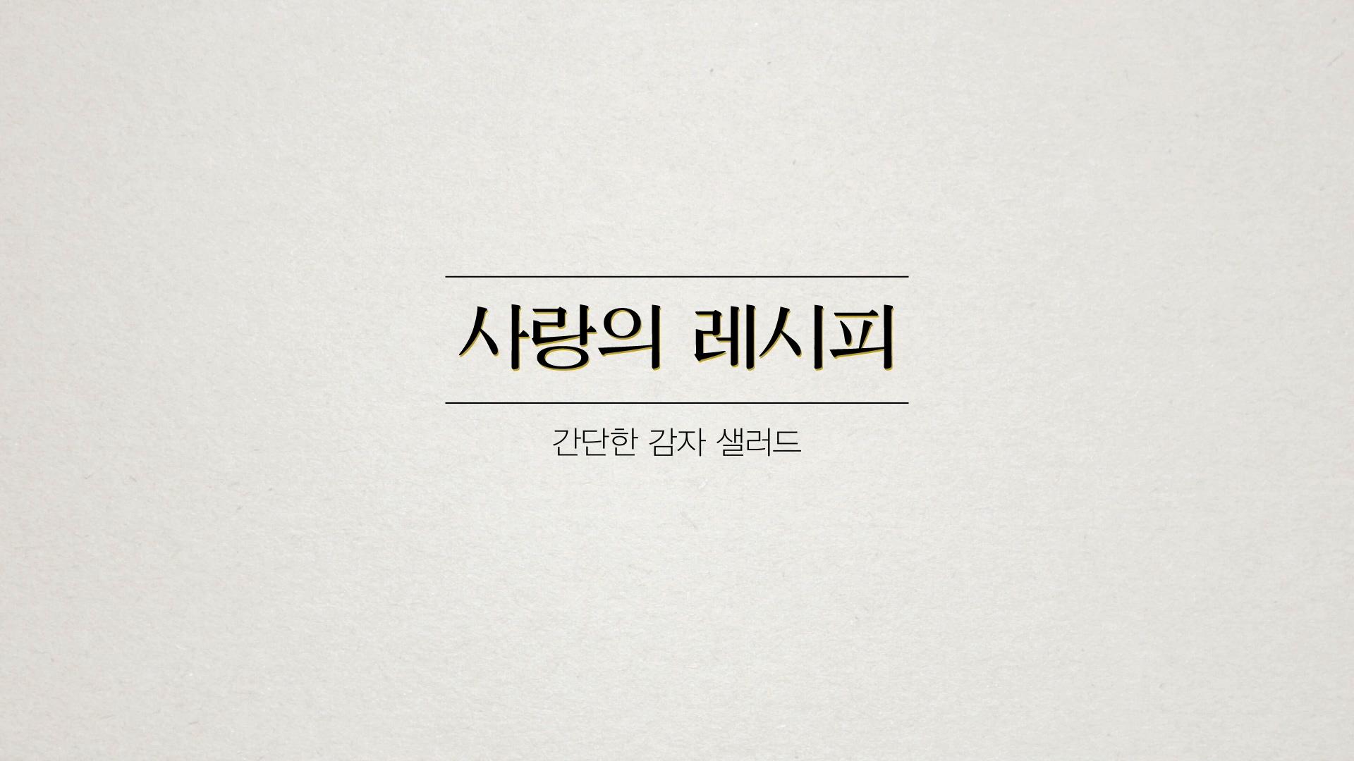 사랑의 레시피 EP1 <간단한 감자 샐러드 편>