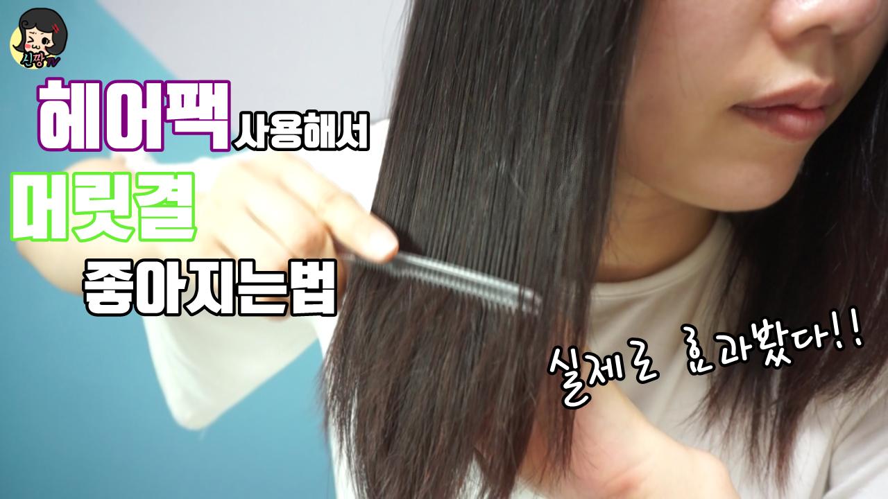 [1분팁]머릿결좋아지는방법 손상머리에 좋은 헤어팩 추천