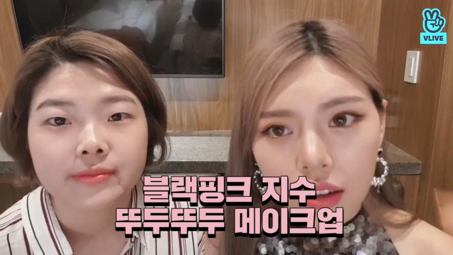 [V PICK! HOW TO in V] 블랙핑크 지수 뚜두뚜두 M/V 메이크업 (HOW TO DO BLACKPINK Jisoo 'DDu-du DDu-du' MV Makeup)