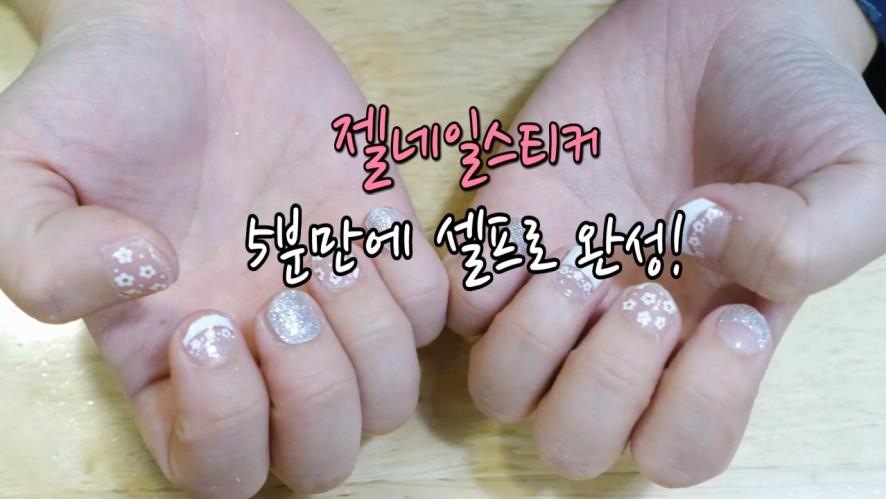 [1분팁] 젤네일스티커 데싱디바 매직젤스트립으로 5분만에 셀프네일 완성  5 minute nails with Dashing Diva Magic Gel Nail Strips