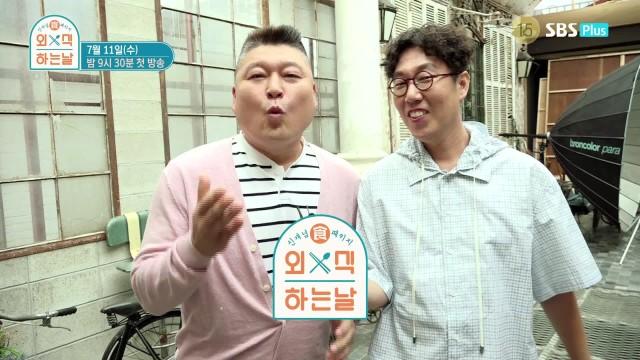 [티저] 외식하는날 2차 티저 - 강호동&김영철 ver.