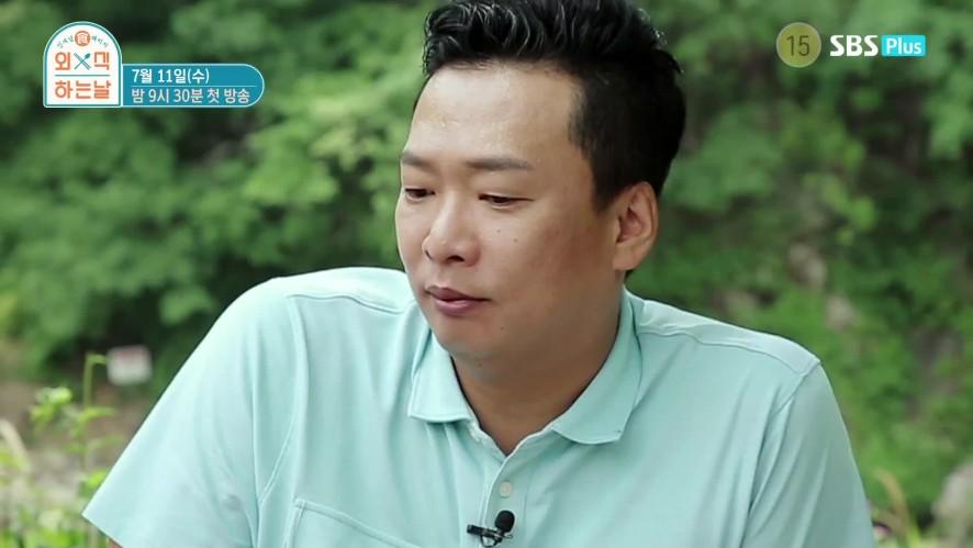 [티저] 외식하는날 2차 티저 - 박준형♡김지혜 가족 ver.