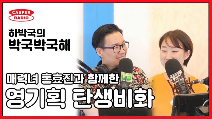 매력녀 홍효진(Room306)과 함께한 영기획 탄생비화 [박국박국해]