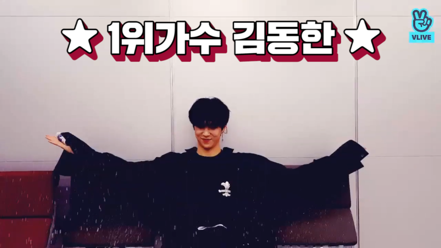 [KimDongHan] ⭐️1위가수 김동한⭐️ (DongHan's first win!)