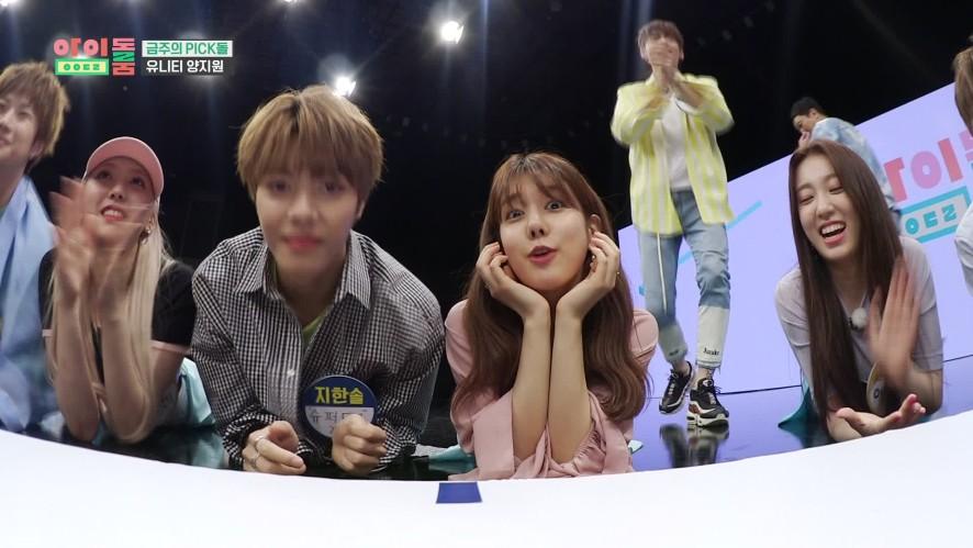 아이돌룸(IDOL ROOM) 8회 냥지CAM - 픽돌 선정의 순간! Jiwon CAM - The Moment to Choose Today's Pick-dol!