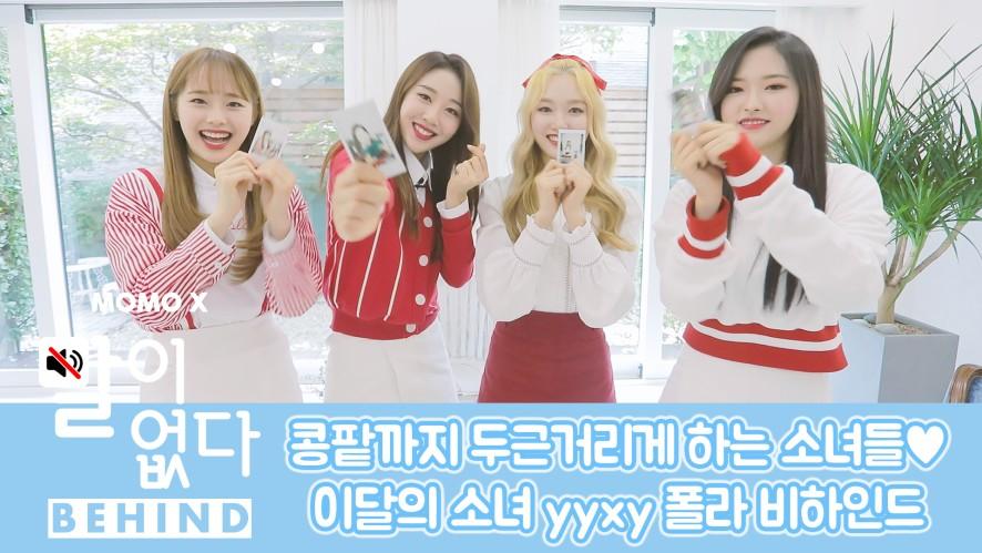 [말이 없다 비하인드] 콩팥까지 두근거리게 만드는 소녀들💕 이달의 소녀 yyxy 폴라현장!