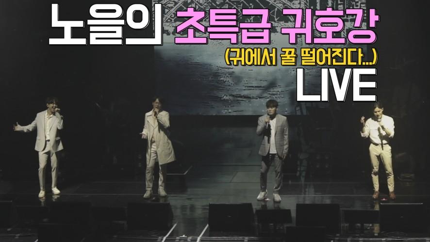 [노을직캠] 노을 소극장 콘서트 Cafe유월 깜짝 공개! #하지못한말