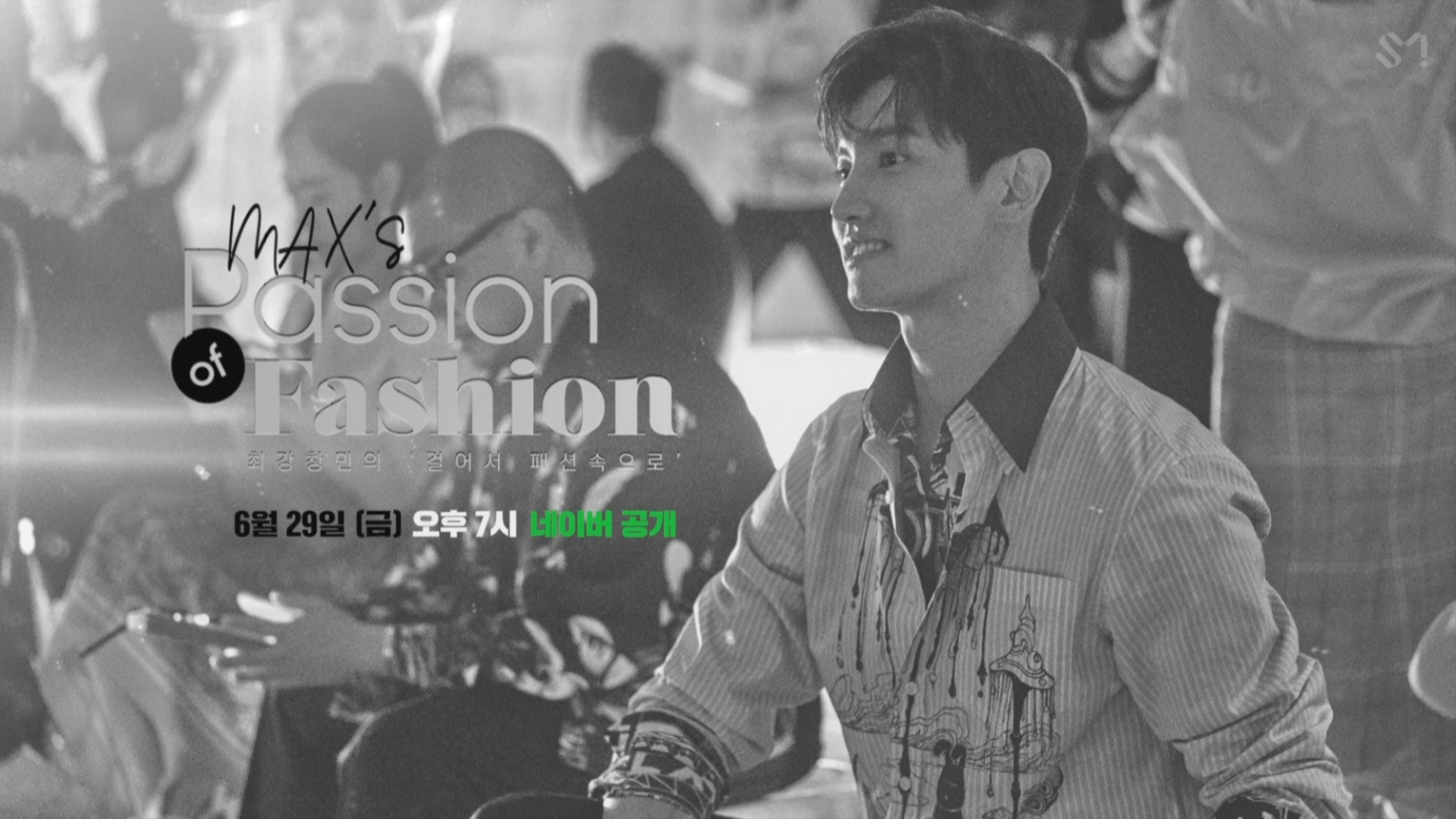 [Teaser] MAX CHAGMIN's Passion of Fashion (최강창민의 걸어서 패션 속으로)