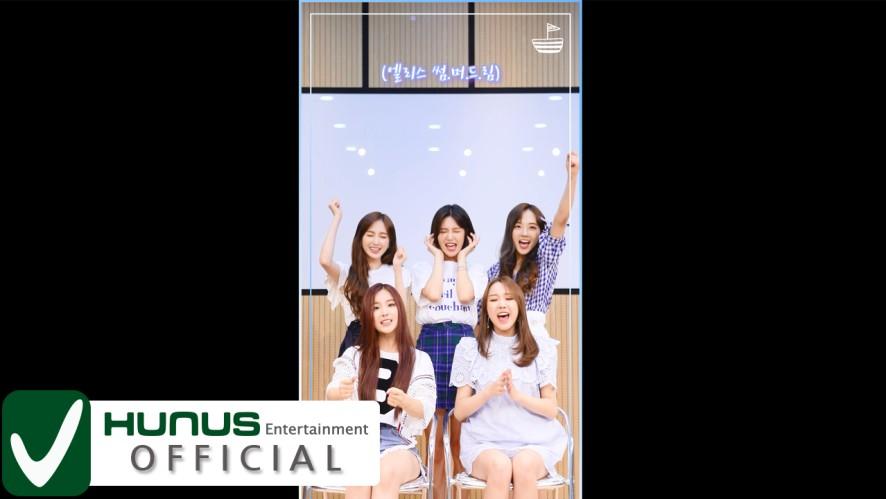엘리스(ELRIS) - 'Summer Dream' 응원법 영상