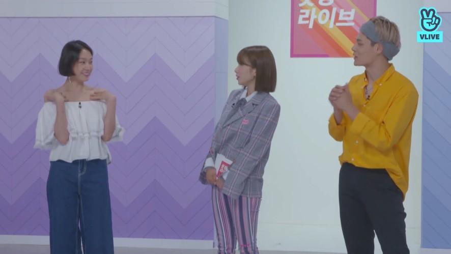[옷장라이브 3회] 패션테러리스트가 되지않기 위한 머스트 해브 아이템 X 소현, 정혁, 지숙
