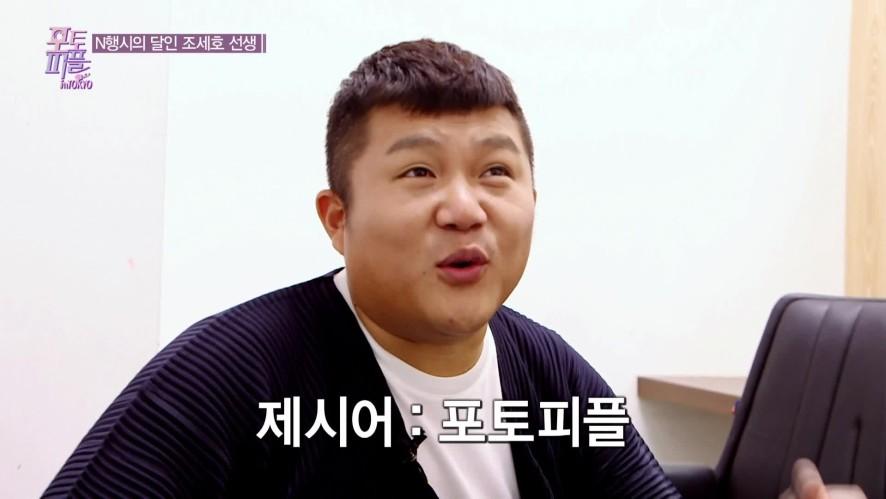 [예고] N행시의 달인 조세호 선생