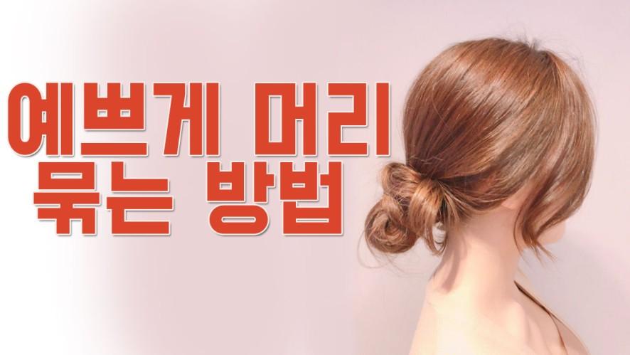 [1분팁] 셀프 헤어 스타일링 -초간단 머리 예쁘게 묶는법up-do
