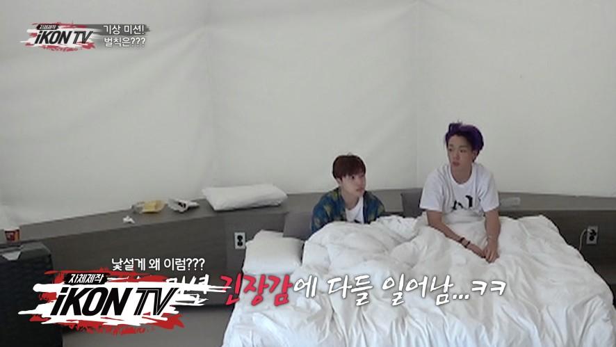 iKON - '자체제작 iKON TV' EP.11-5