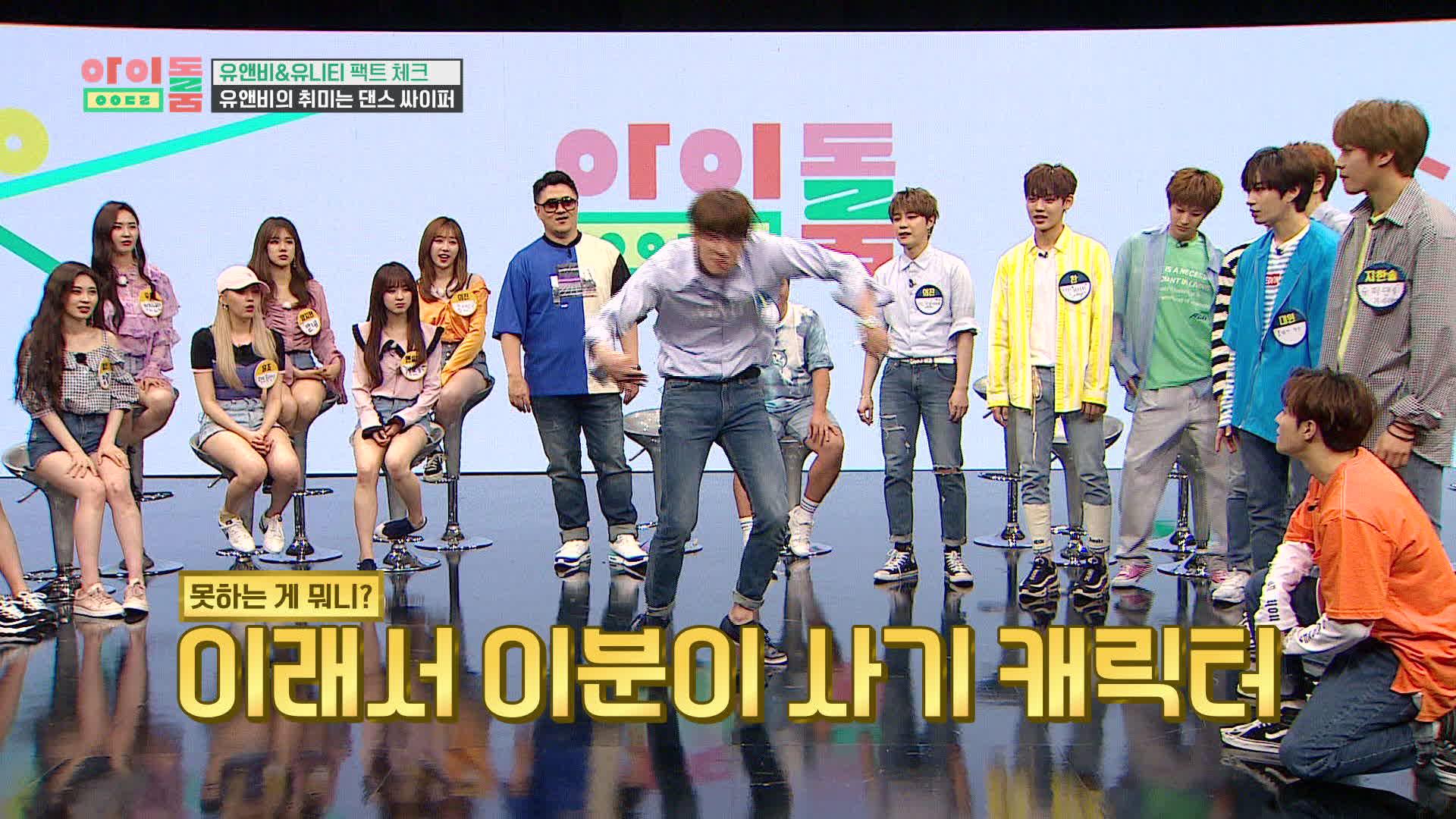 """아이돌룸(IDOL ROOM) 8회 - 유앤비의 취미는 댄스 싸이퍼?! 정형돈 """"다 잘 춘다! ◎ㅁ◎"""""""