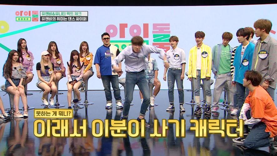 """아이돌룸(IDOL ROOM) 8회 - 유앤비의 취미는 댄스 싸이퍼?! 정형돈 """"다 잘 춘다! ◎ㅁ◎"""" UNB's hobby: Dance cypher"""