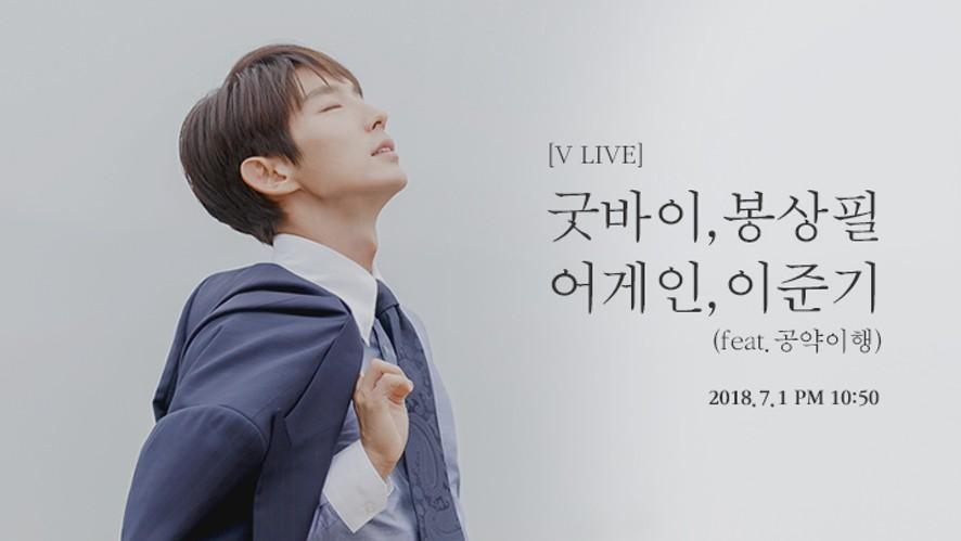 [이준기] 굿바이 봉상필, 어게인 이준기 (feat.공약이행)