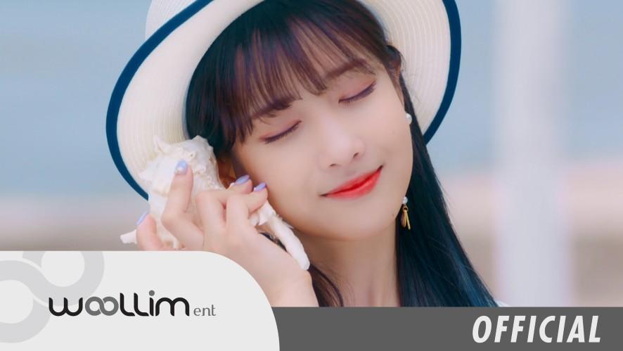 """러블리즈(Lovelyz) """"여름 한 조각(Wag-zak)"""" Official MV"""