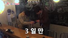 [동방신기의 72시간] EP 29. 퇴근 후 한 잔!