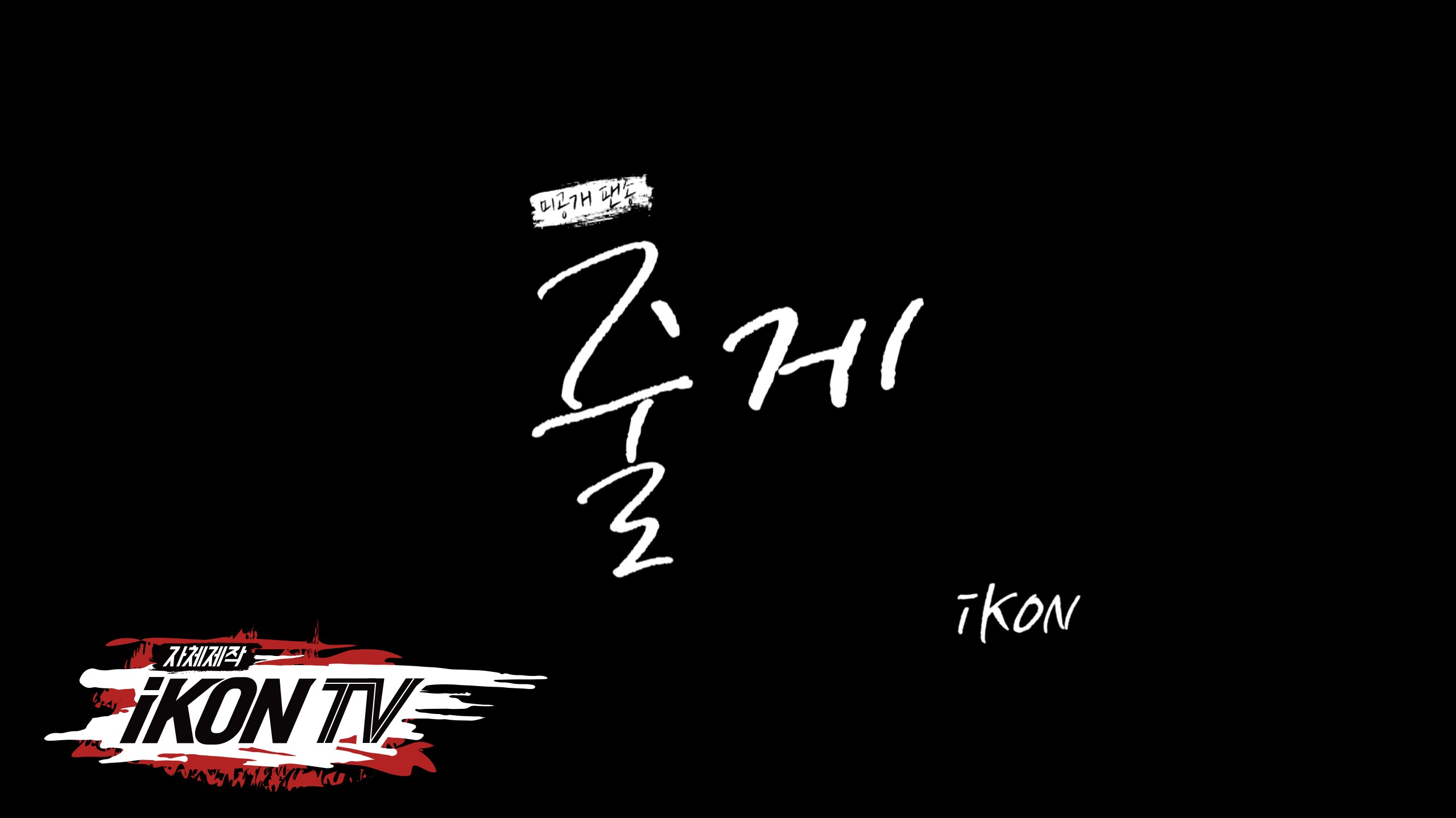 iKON - '자체제작 iKON TV' Special Fan Song '줄게'