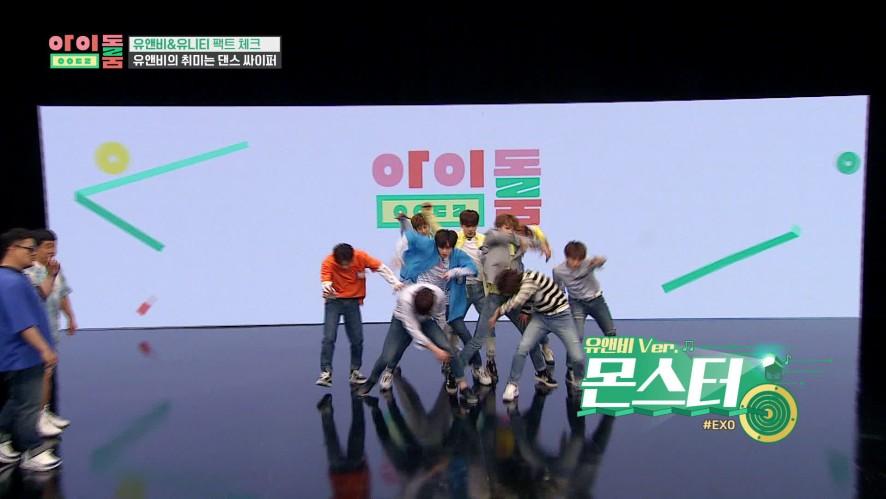 """아이돌룸(IDOL ROOM) 8회- 유앤비의 엑소 '몬스터' 커버댄스 (모든 구간이 킬링파트♥) UNB's cover dance of """"Monster"""" by EXO"""