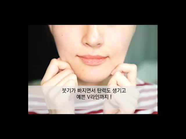 [1분팁] 매일 V라인으로 작은얼굴 유지해요 ! 아침얼굴붓기빼는법