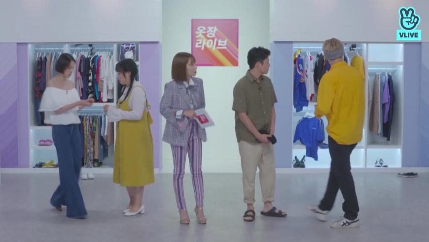 [옷장라이브 3회] 의뢰인의 스타일 변신! 성공? 실패?
