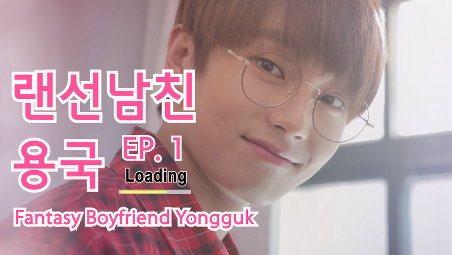 랜선남친의 HOME 데이트 '용국'편 (1) [THE FANTASY BOYFRIEND IN MY HOUSE 'Yongguk' (1)]