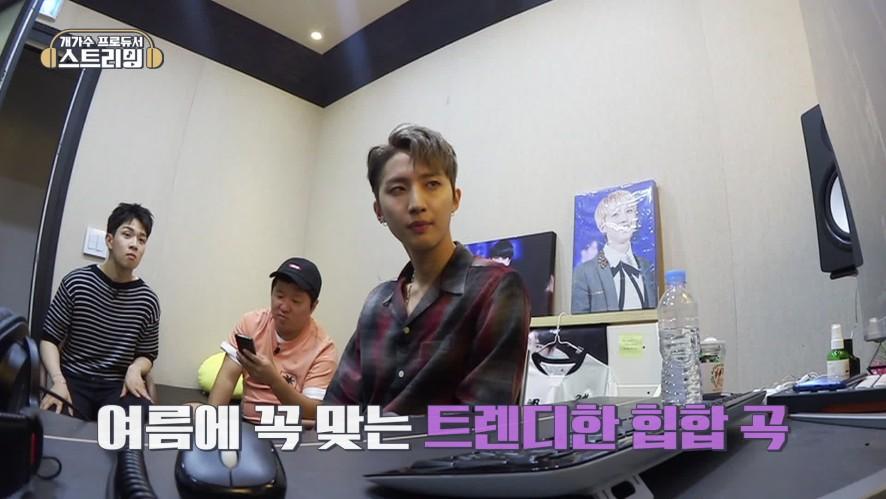 <스트리밍>EP17_띵곡이 나타났다♬ 형돈팀 음원 최초 공개! Hyung Don's song is revealed!