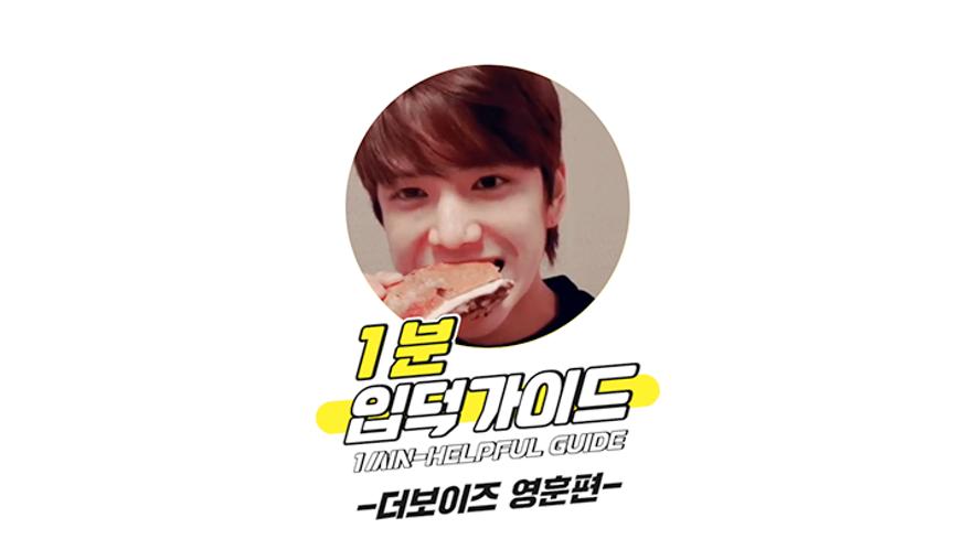 [V PICK! 1분 입덕가이드] 더보이즈 영훈 편 (1min-Helpful Guide to THE BOYZ Young-Hoon)