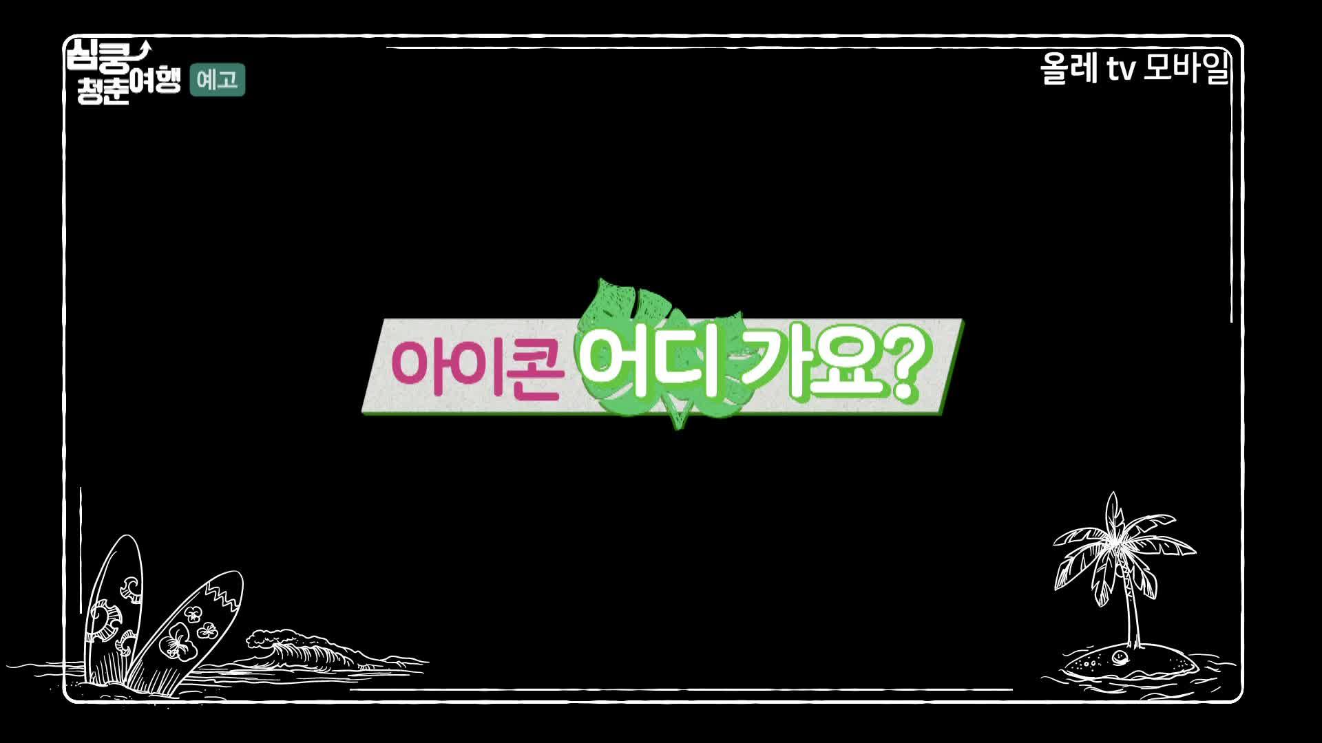 iKON - 'iKON 심쿵 청춘여행' 1화 예고